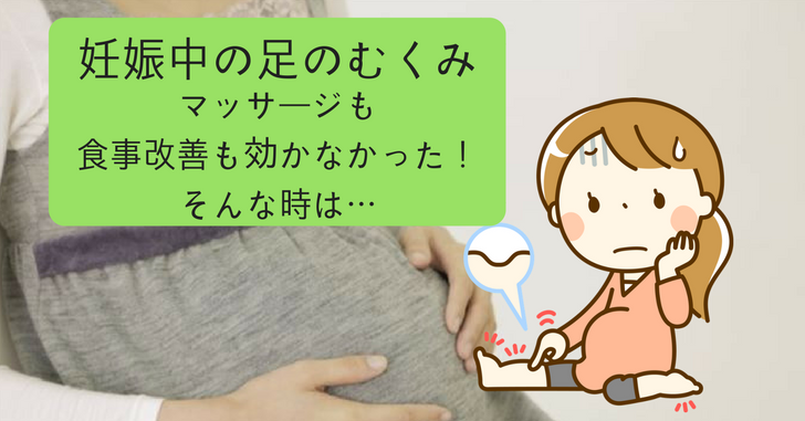 妊婦と産後、足のむくみで体重増加!解消法は着圧ソックス