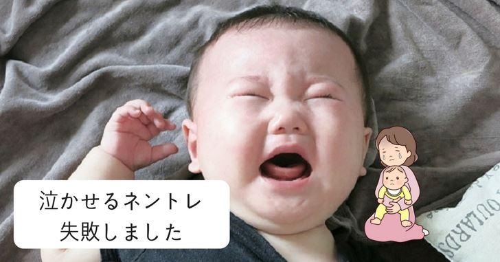 泣かせるねんねトレーニング体験記~失敗