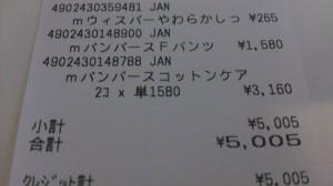 キャッシュバックのために5000円以上のレシート - コピー