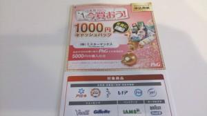 P&Gキャッシュバック再び - コピー