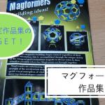 マグフォーマーの作り方・作品集ー男の子には乗り物セット(車輪パーツ)がオススメ!