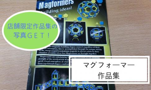 マグフォーマーの作品集