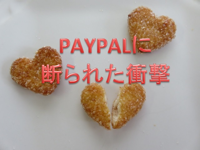 PAYPALのビジネスアカウントが却下された!!ー断られた原因と対策~原因編