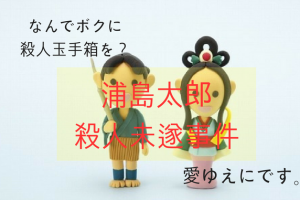 浦島太郎アイキャッチ