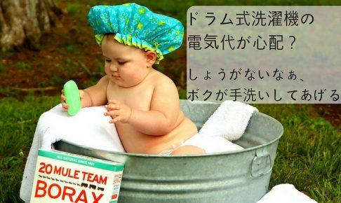ドラム式洗濯機の電気代が心配?しょうがないなぁ、ボクが手洗いしてあげる。