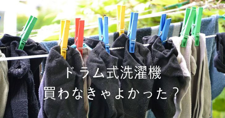 【日立ビッグドラム】ドラム式洗濯乾燥機買ったばかりなのに、乾かない事件発生!