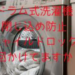 ドラム式洗濯機の子供対策-チャイルドロック(子供の閉じ込め事故防止)の設定方法