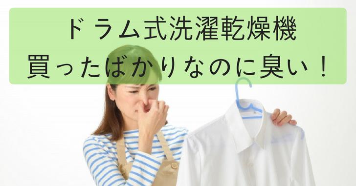 【日立ビッグドラム】ドラム式洗濯乾燥機買ったばかりなのに、タオルが臭い!臭すぎる!