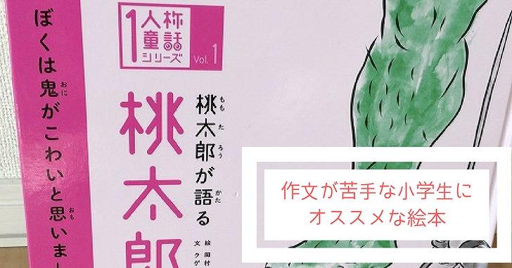 1人称童話 桃太郎が語る桃太郎の感想―作文が苦手な小学生に読ませたい絵本