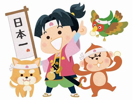 桃太郎と犬猿キジ