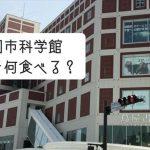 福岡市科学館(福岡市中央区六本松周辺)で子連れランチーテイクアウトおすすめのお店ランキング