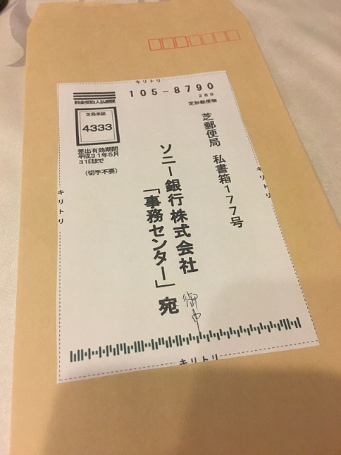 ソニーバンク口座開設のための封筒