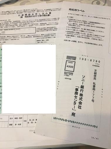 ソニーバンク口座開設用紙を印刷