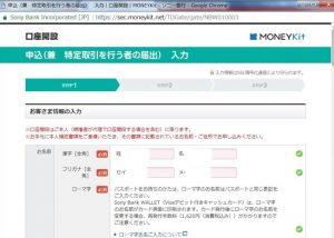 子供名義ソニーバンク口座開設12-