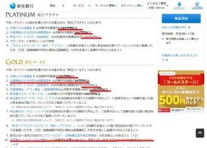 新生銀行コンビニATM有料化(ステップアッププログラムの条件)