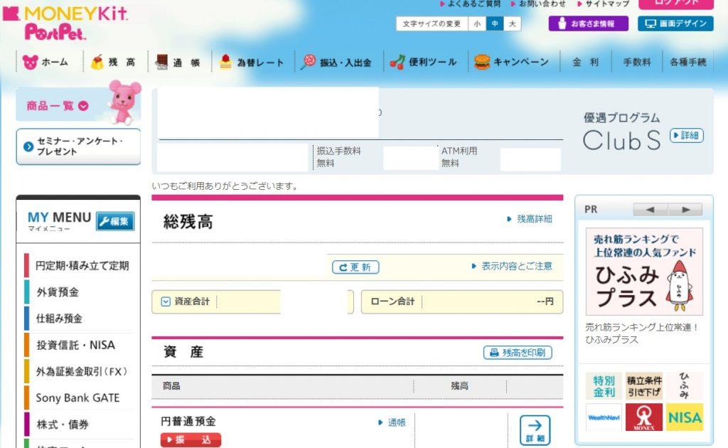 ソニーバンクメイン画面