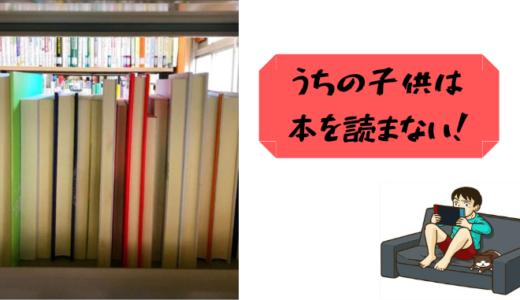 子供が本を読まない!読書を習慣化したい!