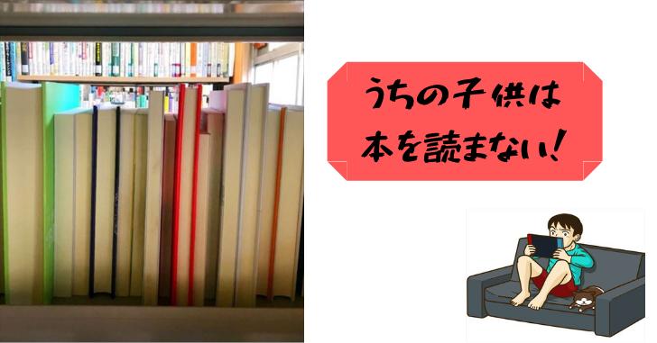 本を読まない子に読書習慣をみにつけさせたい