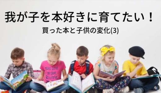 【子供が本を読まない】読書を習慣化するために買った本(3)