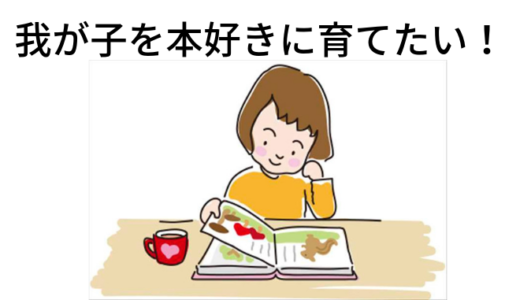 【子供が本を読まない】読書を習慣化するために買った本(2)