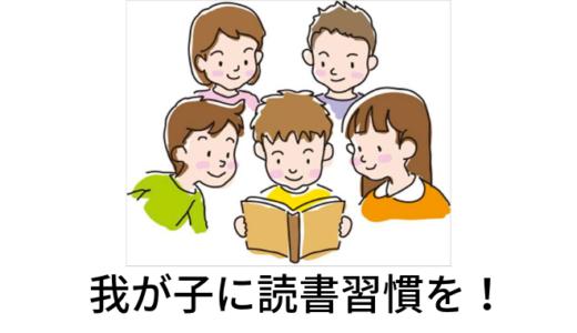 【子供が本を読まない】読書を習慣化するために買った本(1)