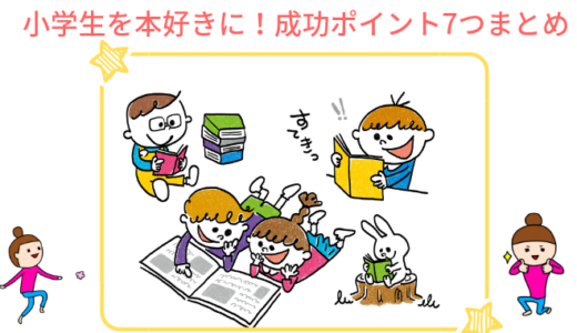 【子供が本を読まない】小学生を本好きにさせた成功ポイント7つまとめ