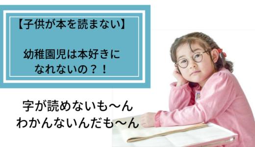 【子供が本を読まない】幼稚園児はなかなか本好きになれないのか???